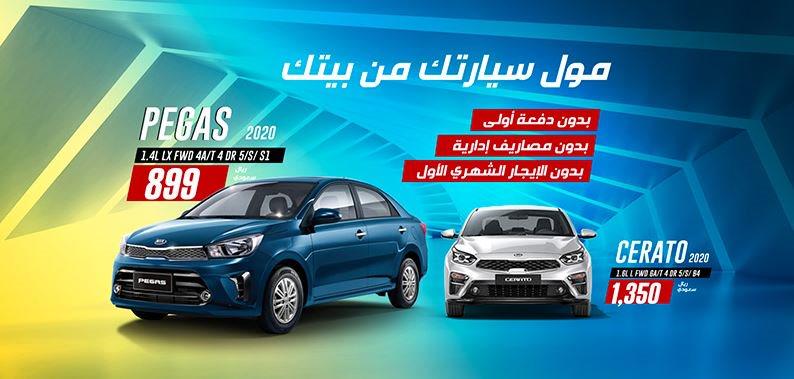 عروض السيارات السعودية من عبد اللطيف جميل كيا